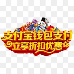 Alipay Png, Vectors, PSD, and Clipart for Free Download